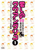 「愛しのクワアングリコ」シリーズ