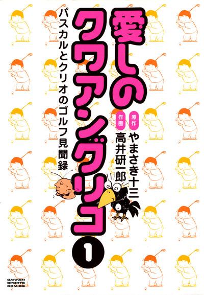 愛しのクワアングリコ 1 パスカルとクリオのゴルフ見聞録-電子書籍
