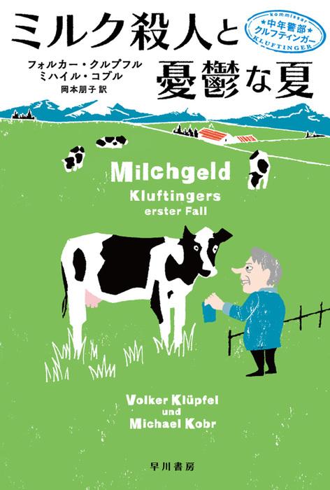 ミルク殺人と憂鬱な夏 中年警部クルフティンガー拡大写真