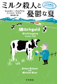 ミルク殺人と憂鬱な夏 中年警部クルフティンガー-電子書籍