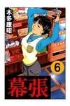 幕張 6-電子書籍