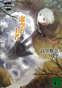 虚空の王者 フェンネル大陸 偽王伝3