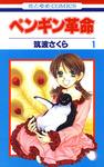 ペンギン革命 1巻-電子書籍