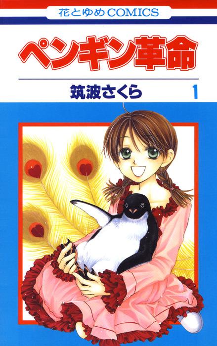 ペンギン革命 1巻拡大写真