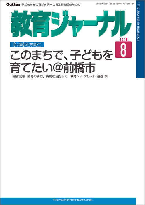 教育ジャーナル 2015年8月号Lite版(第1特集)拡大写真