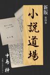 新版・小説道場4-電子書籍