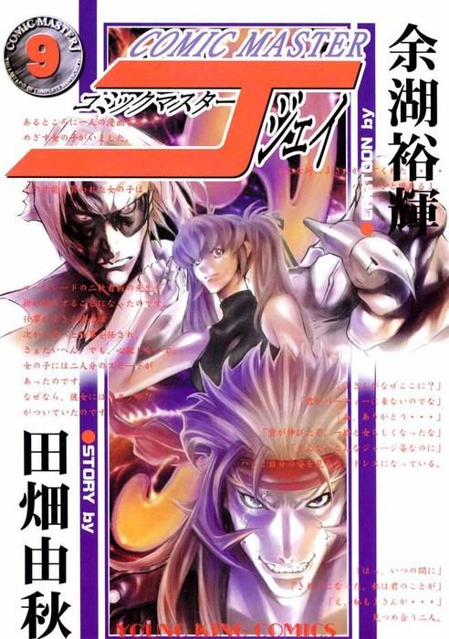コミックマスターJ / 9-電子書籍-拡大画像