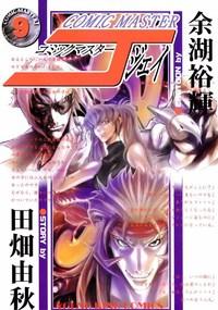 コミックマスターJ / 9