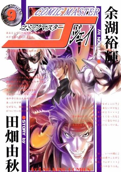 コミックマスターJ / 9-電子書籍