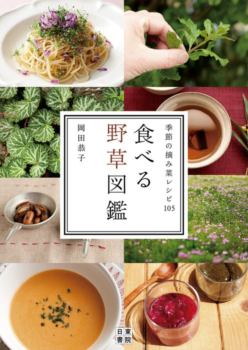 食べる野草図鑑拡大写真