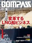 海事総合誌COMPASS2016年9月号 変革するLNG船ビジネス-電子書籍