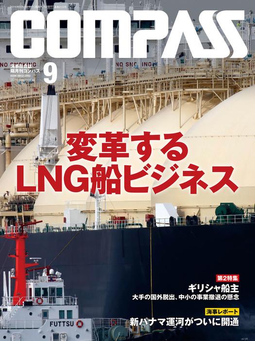 海事総合誌COMPASS2016年9月号 変革するLNG船ビジネス拡大写真
