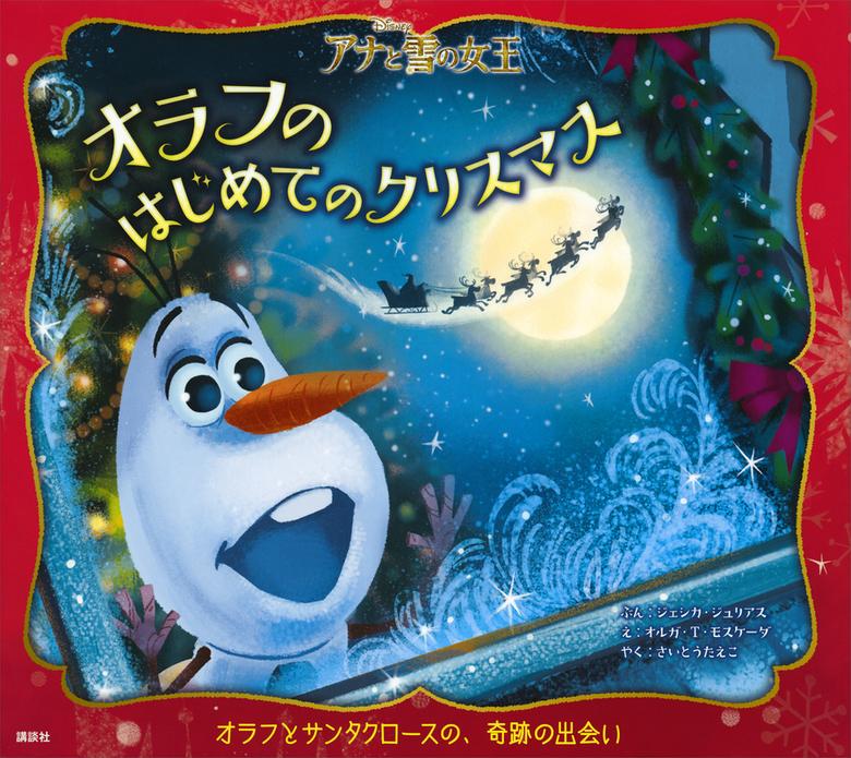 アナと雪の女王 オラフのはじめてのクリスマス拡大写真