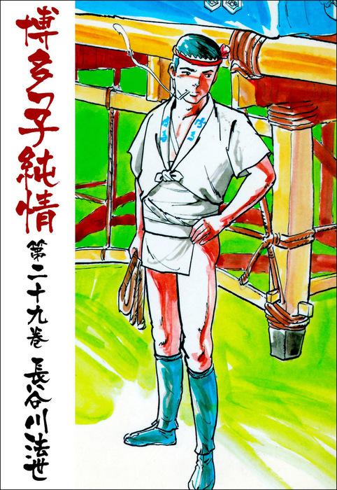 博多っ子純情29-電子書籍-拡大画像