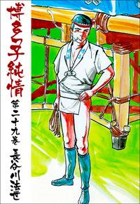 博多っ子純情 29-電子書籍