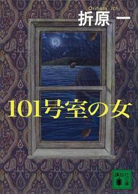 101号室の女