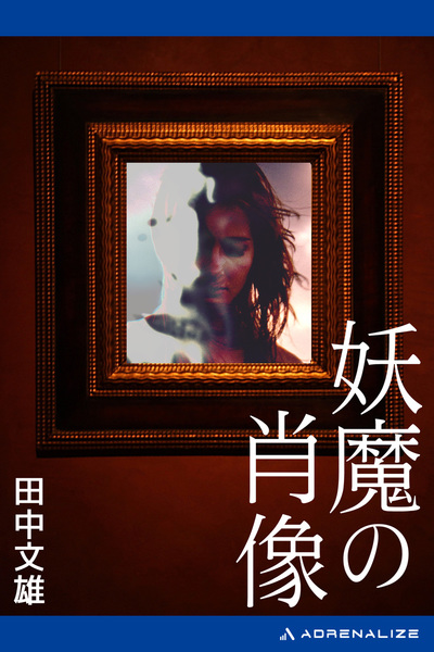 妖魔の肖像-電子書籍