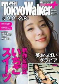 週刊 東京ウォーカー+ 2017年No.5 (2月1日発行)