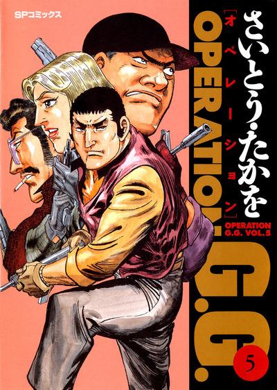 オペレーションG.G  (5)-電子書籍