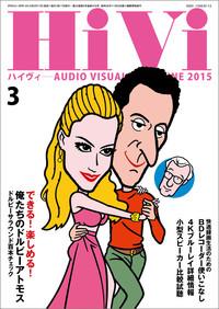 HiVi (ハイヴィ) 2015年 3月号