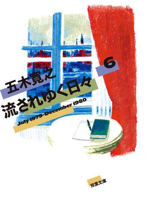 流されゆく日々 : 6 1979.7~1980.12-電子書籍-拡大画像