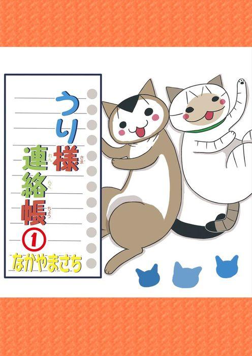 うり様連絡帳1-電子書籍-拡大画像