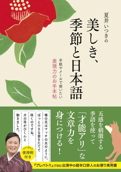 夏井いつきの美しき、季節と日本語拡大写真