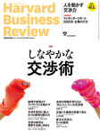 DIAMONDハーバード・ビジネス・レビュー 16年5月号-電子書籍