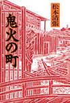 鬼火の町 新装版-電子書籍