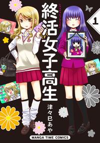終活女子高生 1巻-電子書籍