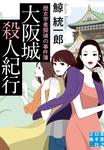 大阪城殺人紀行-電子書籍