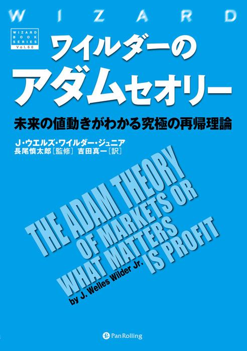 ワイルダーのアダムセオリー ──未来の値動きがわかる究極の再帰理論拡大写真