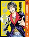 リセットマン【期間限定無料】 1-電子書籍