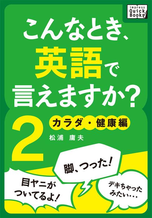こんなとき、英語で言えますか? (2) カラダ・健康編拡大写真