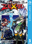 遊☆戯☆王ZEXAL 5-電子書籍