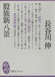 股旅新八景-電子書籍