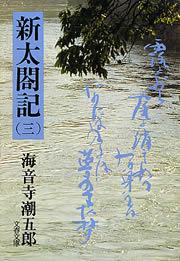 新太閤記(三)拡大写真