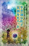 シリーズ・ローランボックルタウン11 不思議な町で笑顔をもらった-電子書籍