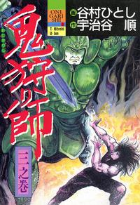 鬼狩り師(3)