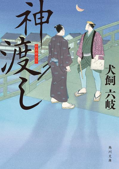 神渡し-電子書籍
