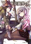 東京異界のバリスタ2-電子書籍