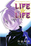 LIFE☆LIFE-電子書籍