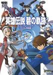 英雄伝説 碧の軌跡 ザ・コンプリートガイド【PS Vita対応版】-電子書籍