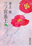 三ノ宮炎上-電子書籍