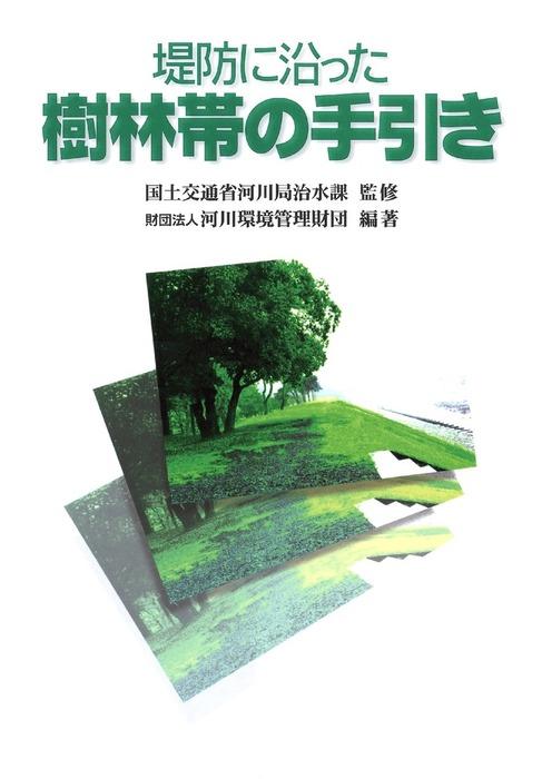 堤防に沿った樹林帯の手引き-電子書籍-拡大画像