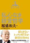 稲盛和夫経営講演選集 第2巻 私心なき経営哲学-電子書籍