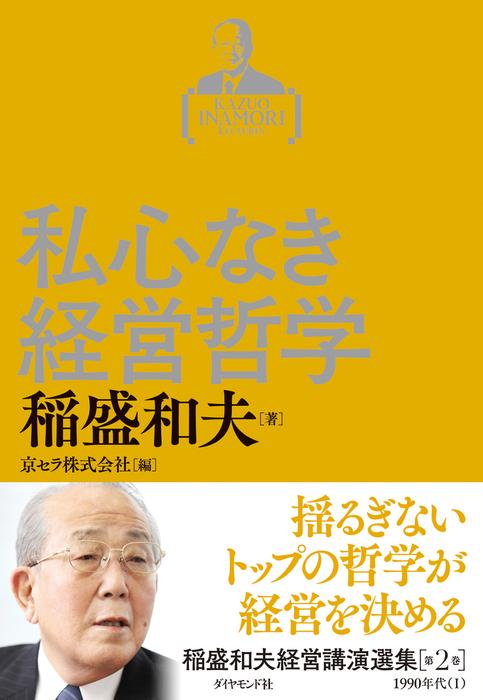 稲盛和夫経営講演選集 第2巻 私心なき経営哲学拡大写真