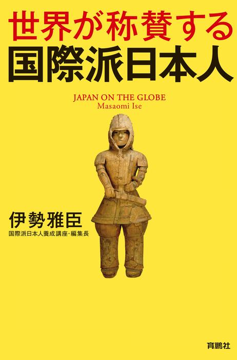 世界が称賛する 国際派日本人-電子書籍-拡大画像