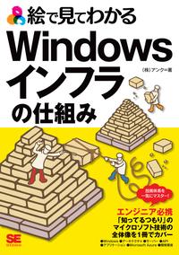 絵で見てわかるWindowsインフラの仕組み-電子書籍