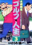 土堀課長 ゴルフ・人生 / 3-電子書籍